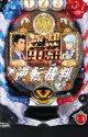 CR逆転裁判 (中古パチンコ)
