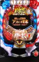 CR燃える闘魂アントニオ猪木-格闘技世界一決定戦- (中古パチンコ)
