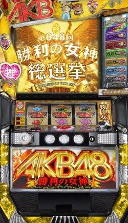 画像1: パチスロAKB48勝利の女神  (中古パチスロ)