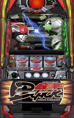 画像1: パチスロ仮面ライダーBLACK(中古パチスロ)