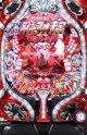 CR戦姫絶唱シンフォギア 第3セルver (中古パチンコ)