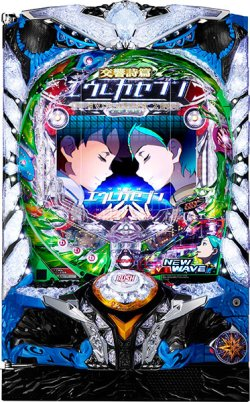 画像1: P交響詩篇エウレカセブン HI-EVOLUTION ZERO (中古パチンコ)