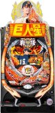 P巨人の星 一球入魂3000 (中古パチンコ)