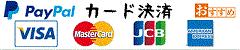 中古パチスロ実機・中古パチンコ実機の通販のお支払いは便利なクレジットカード